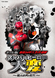 Kamen Rider x Super Sentai: Super Hero Taihen
