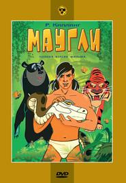 Маугли. Похищение