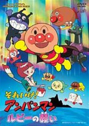 Let's Go Anpanman: Rubie's Wish