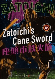 Zatoichi's Cane-sword